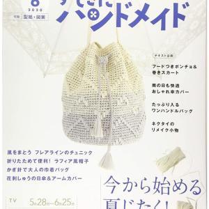 かぎ針編みと巾着バッグの内布