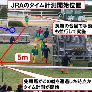 海外競馬とJRAのタイム計測の違いについて(2020年パリ大賞と日本ダービーの比較から)