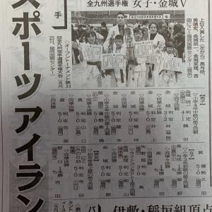 全九州大会の結果《琉球新報》