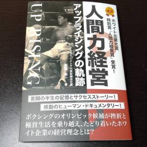 人間力経営 アップライジングの奇跡 著書 斎藤幸一