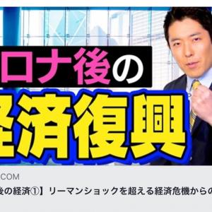 中田敦彦のYouTube 大学【コロナ後の経済①・②】