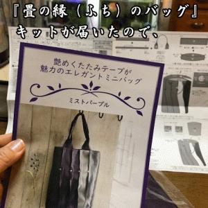 畳の縁(ふち)のバッグ
