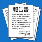 台風被害状況調査@奥武蔵