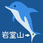 イルカの尻尾散策(三浦半島)