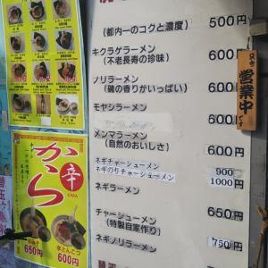 日本人がいない飲食店(新橋編)