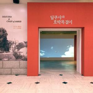 ソウル歴史博物館の展示「ディルクシャと琥珀のネックレス」