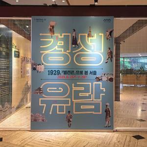ソウル歴史博物館の展示「京城遊覧 〜1929、『別乾坤』に見るソウル」