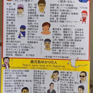 北海道出身の有名人