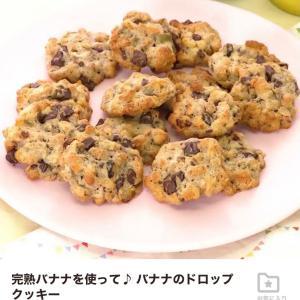 バナナのドロップクッキー