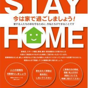 「STAY HOME」のチラシを印刷して配布