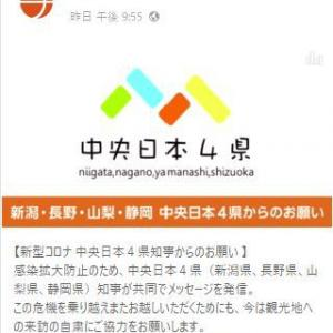 中央日本4県からのお願い