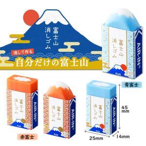今、話題の富士山消しゴムをウェディングで使用する方法を考察してみた件