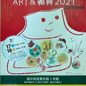 ART&雑貨2021Summer