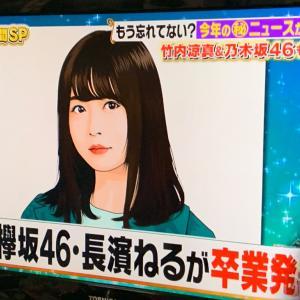 欅坂46選抜考