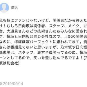 欅坂46総括