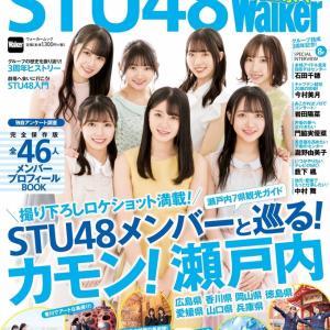 STU48のAKBG歌唱力NO1決定戦予選