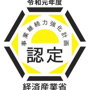 「事業継続力強化計画」認定制度