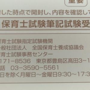 【保育士試験】受験票が来たーーー!