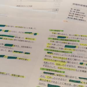 【保育士試験】試験まであと5日!