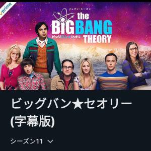 The Bigbang theoryの週末