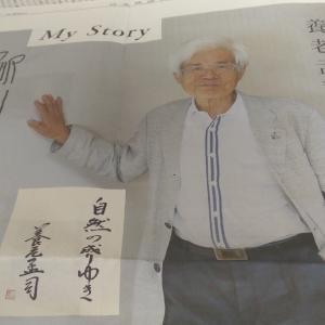 養老孟司先生の記事から「自然へ向かおう!」