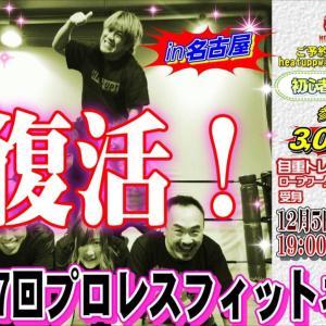12/5(土)復活!プロレスフィットネスin名古屋vol.27