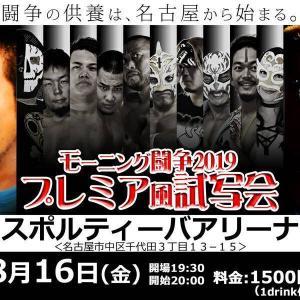 8/16(金)藤田ミノル選手イベント開催!