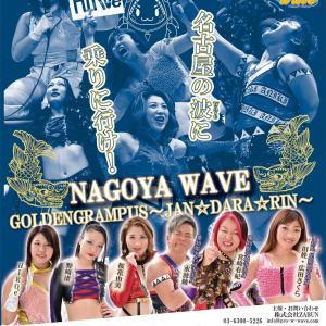 7/28(日)プロレスリングWAVEイベント開催!