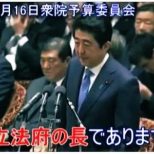 安倍首相が「桜を見る会」など問題が発覚すると、国会審議や予算委員会から逃げまくってるくせに、まだ憲法9条だけは変えるって言ってる件(呆)。
