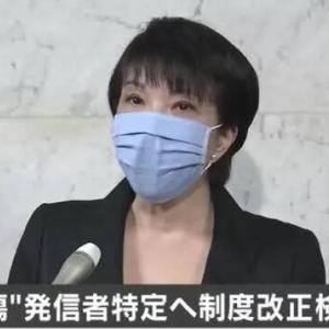 高市総務相が木村花さんの死にかこつけて、ネット発信者特定制度に乗り出す!政府による統制の危険性。まさにオタメゴカシのショックドクトリン(惨事便乗型政治)。
