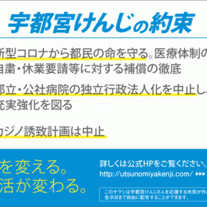 東京都知事候補の宇都宮健児さんに法的に「東京オリンピック・パラリンピックを無償で中止する方法」を教えます。それは「事情変更の原則」。