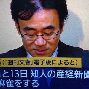 産経新聞が黒川元東京高検検事長と賭博をした記者二人をやっと処分したが、それがただの出勤停止4週間という反省のなさ。しかも、本人たちに黒川検事長賭けマージャン問題の記事まで延々と書かせていた(笑)。