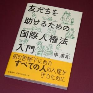 「友だちを助けるための国際人権法入門」申惠丰(シンヘボン)著でわかる、なにもかも国際法ですでに規定されていたという事実。