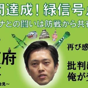 東京アラートよりいい加減な吉村大阪府知事の「大阪モデル」。「感染経路不明者週5人」の基準なのに9人になるのがわかると急に基準を「10人」に引き上げて黄色を回避(笑)。この非科学性こそが維新モデルだ!