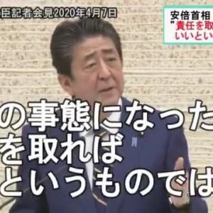 国会で101回も「責任を痛感」しながら一回も責任を取ってこなかった安倍首相は、熊本豪雨で8割溺死・コロナ禍の中の避難生活、東京4日連続感染増200人に責任も感じない。