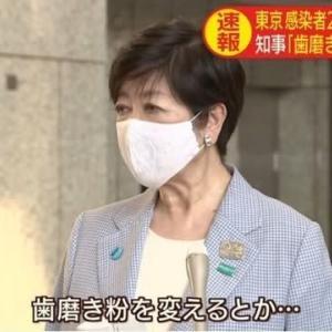 小池都知事の家庭内感染防止策「歯磨き粉を変える」。。。アホなこと言ってないで、早くホテルと病院を確保しなさ~い!!
