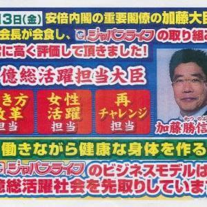 桜を見る会の検証打ち切りを告げた加藤勝信官房長官は、ジャパンライフの広告塔だった。加藤氏は即刻政治責任を取って国会議員を辞任すべきだ。