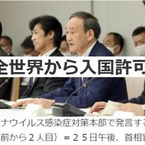 【愚の骨頂】菅総理が全世界から日本への入国再開を宣言!10月から!もう来週!!新型コロナウイルス感染症対策本部にて。「コロナに打ち勝った証して東京オリパラ開催」のために市民を殺す内閣総理大臣。