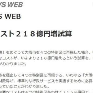 大阪市解体のコストを大阪市財政局自身が試算!そこで、大阪「都」構想住民投票で負けを覚悟した橋下徹氏と維新の会が敗走。負けたときの言い訳を始めて、次の第三回住民投票に備え始めたwww