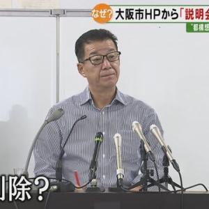 維新が大阪市を私物化して支配!大阪「都」構想スキャンダル集。松井市長の動画を削除、吉村府知事が放送法違反、維新の旗が法律違反で大阪市建設局が撤去などなど。