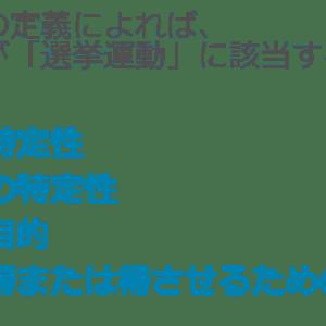 公職選挙法上、大阪市廃止反対運動は投票当日の今日も適法です!賛成派はガンガンやってます。最後の1秒まで反対運動やりきろう!!