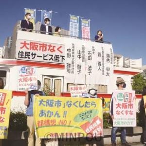 """当ブログ常連""""茶碗を洗う人""""さんによる「大阪市廃止住民投票、反対派勝利報告」2 反対各政党もそれぞれの独自性を出して頑張ってた!"""