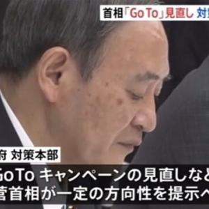新型コロナ全国2500人・東京500人・大阪400人超え。Goto見直しの地域も時期も言えない菅総理の無策無能。大阪維新代表になった吉村府知事で大阪は重症者用ベッドが足りなくなる医療崩壊危機。