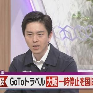 イソジン吉村大阪府知事「経済優先」の間抜けさ。大阪市が札幌市とともにGotoキャンペーンからまず外され、全国で大阪市だけが飲食店2万5000店に時短要請せざるを得なくなった。
