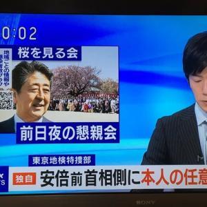 東京地検特捜部が安倍前首相を任意取り調べ→公設第一秘書を立件。吉川元大臣も立件。だからこそ12月4日に3か月ぶり2度目の記者会見をするだけで、コロナ第3波の中、国会を閉会する「逃げ恥」菅総理大臣。