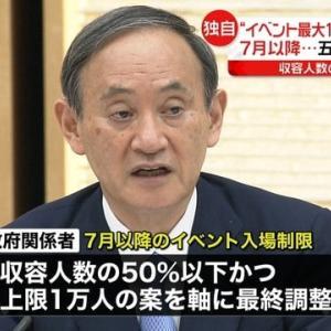 日本のコロナ対策は東京オリパラ優先で日本の人には我慢をさせる。総務省が3000社にオリパラの49日間だけ在宅勤務強化を要請。逆にイベント観客人数上限はオリンピック向けに5千人→1万人に増加!