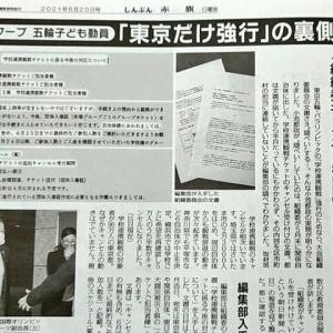 東京五輪への「学徒動員」。東京都だけが学校連携観戦チケットのキャンセルについて自治体に通知せず、学校にも意向を聞かず。首都圏3県では48自治体が辞退意向。パブリックビューイングも中止しない小池都知事。