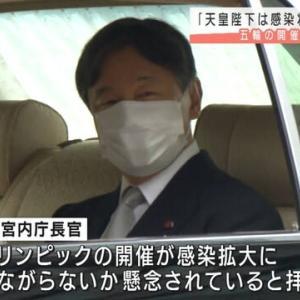 象徴天皇制違反。西村宮内庁長官が「ご自身が名誉総裁を務められるオリンピック・パラリンピックの開催が感染拡大につながるのではないかと懸念されていると拝察します」