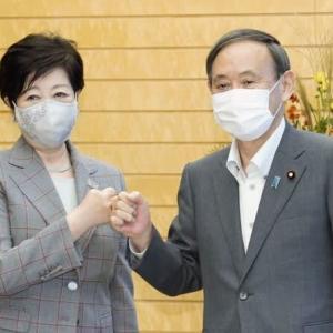 東京も日本も過去最多ののコロナ感染者数に。毎日コロナ感染者数の発表直前に都庁から帰る小池都知事。関係大臣の協議をしても「お答えする内容がないよう」といって取材拒否する菅総理。責任者は逃げるな!