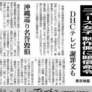DHCテレビジョンに異例の慰謝料550万円支払い命令。「ニュース女子」の沖縄基地反対運動への報道は名誉毀損。「裏付け取材をしていない」「根拠として薄弱」「真実性が証明されているとは到底いえない」。